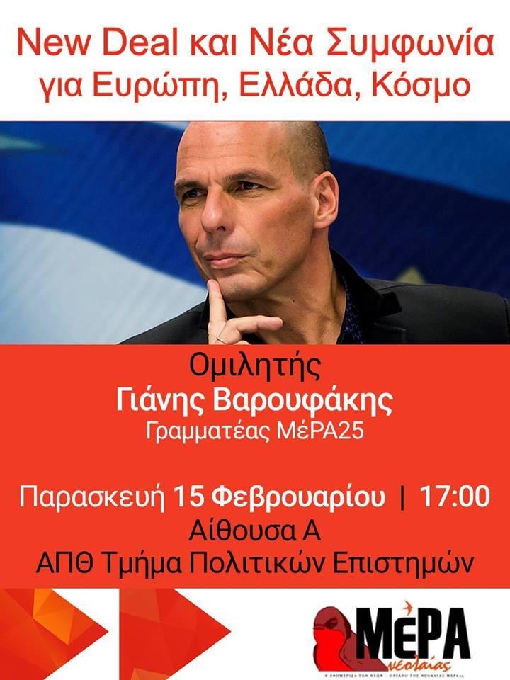 Ο Γιάνης Βαρουφάκης στο Αριστοτέλειο Πανεπιστήμιο Θεσσαλονίκης – 15 Φεβρουαρίου 2019