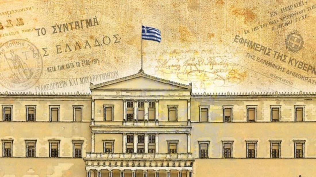 Η Συνταγματική Αναθεώρηση πρέπει να ενισχύσει τη δημοκρατία και τη συμμετοχή των πολιτών στη διακυβέρνηση της χώρας