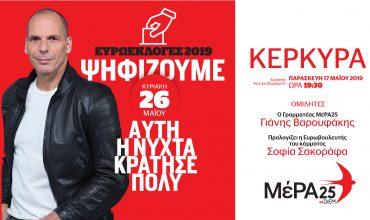 WEB-KERKYRA-1920-1080