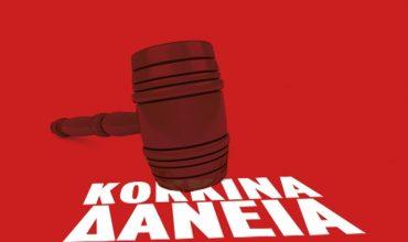 kokkina_daneia-1021x580