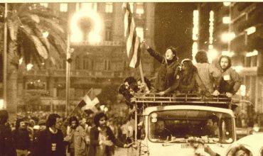 24 ιουλιου 1974