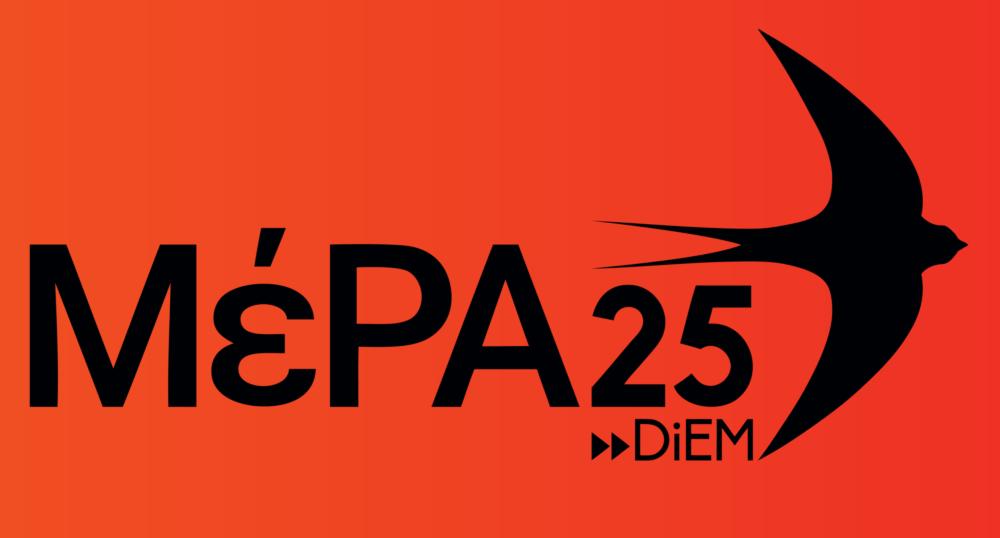 Λογότυπα - ΜέΡΑ25
